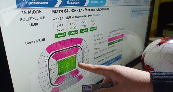 تذاكر كأس العالم 2018 في روسيا
