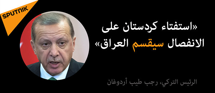 تصريح رجب طيب أردوغان حول استفتاء كردستان