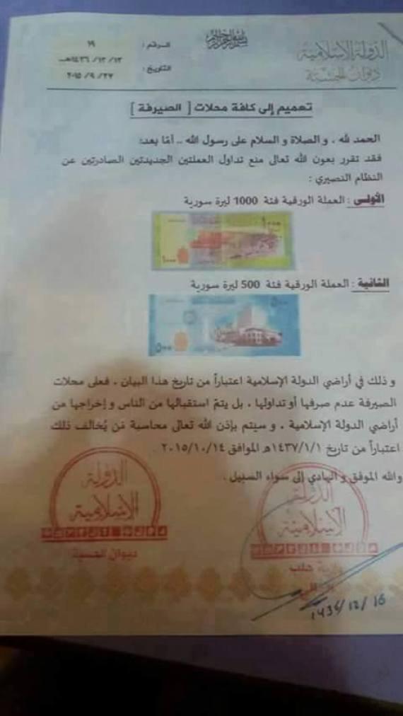عملة داعش