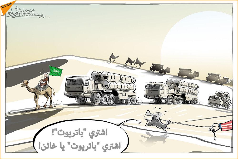 الأراضي السعودية تحت حماية إس-400 الروسية
