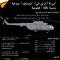 مي-8 أ إم تي شي- ترميناتور: مروحية روسية ناقلة - هجومية
