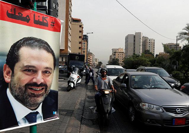 ملصق مؤيد لرئيس الوزراء اللبناني سعد الحريري
