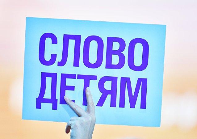 سؤال حول الأطفال -  المؤتمر الصحفي الكبير السنوي للرئيس الروسي فلاديمير بوتين في الكرملين، موسكو 14 ديسمبر/ كانون الأول 2017