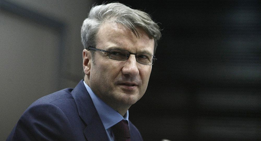رئيس مصرف سبيربنك الروسي غيرمان غريف