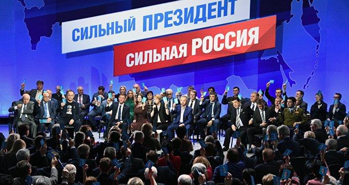 جلسة بمناسبة ترشيح الرئيس فلاديمير بوتين للانتخابات الرئاسية الروسية في عام 2018