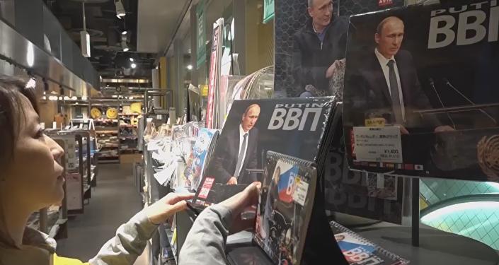 تقويم يحمل صور بوتين في اليابان
