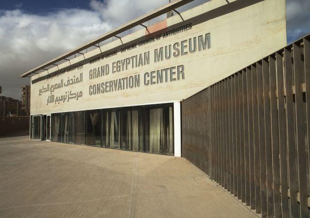مبنى مركز ترميم الآثار التابع للمتحف المصري الكبير في الجيزة