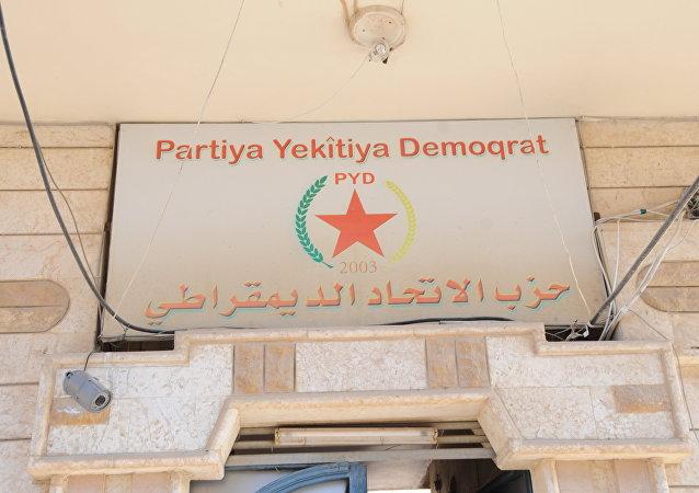 حزب الاتحاد الديمقراطي الكردستاني