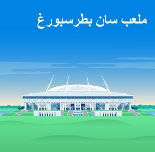 ملعب سان بطرسبورغ