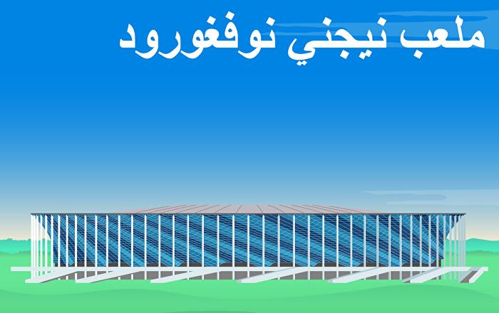 ملعب نيجني نوفغورود