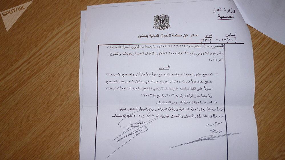 موافقة القضاء السوري محكمة الأحوال المدنية