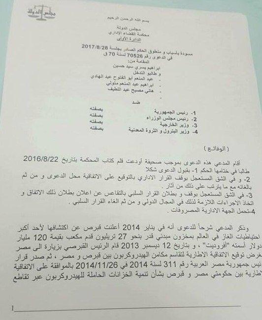 نص الاتفاق بين مصر وقبرص حول ترسيم الحدود