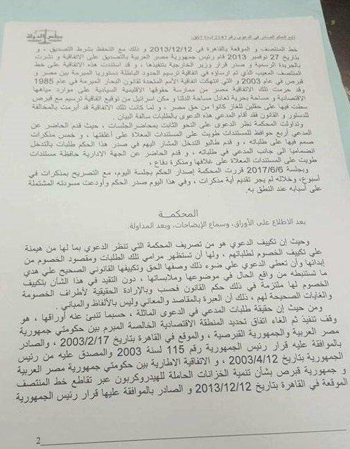 نص اتفاق مصر وقبرص حول ترسيم الحدود