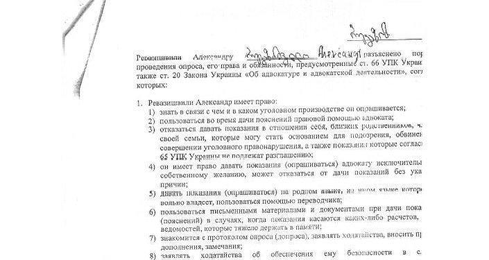 وثيقة اعتراف القناص الجورجي ألكسندر ريفازيشفيلي (الصفحة 2)