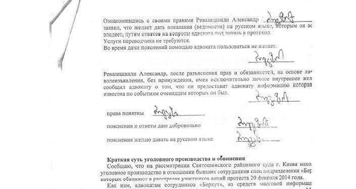وثيقة اعتراف القناص الجورجي ألكسندر ريفازيشفيلي (الصفحة 3)