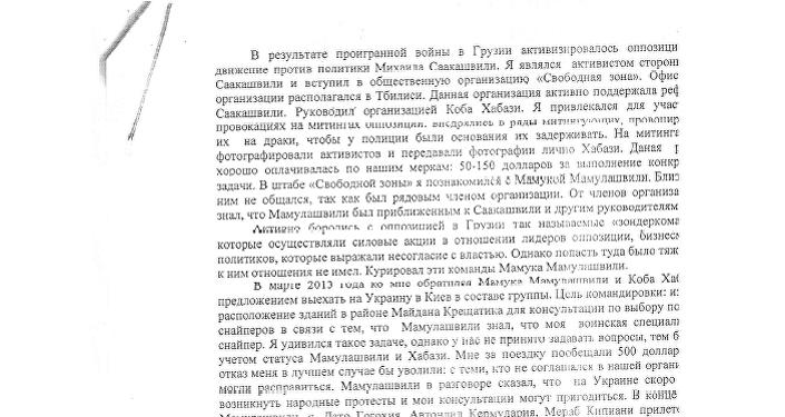 وثيقة اعتراف القناص الجورجي ألكسندر ريفازيشفيلي (الصفحة 4)