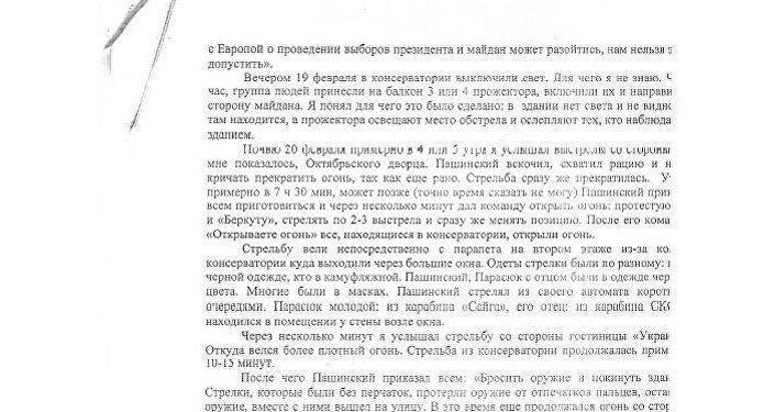 وثيقة اعتراف القناص الجورجي ألكسندر ريفازيشفيلي (الصفحة 6)