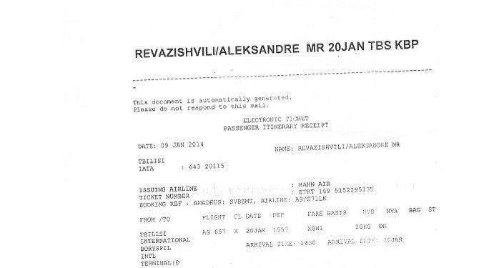 تذكرة طيران رخيصة لدى ألكسندر ريفازيشفيلي