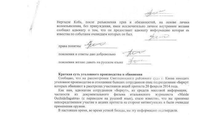 وثيقة اعتراف القناص الجورجي كوبا نيرغادزه (الصفحة 2)