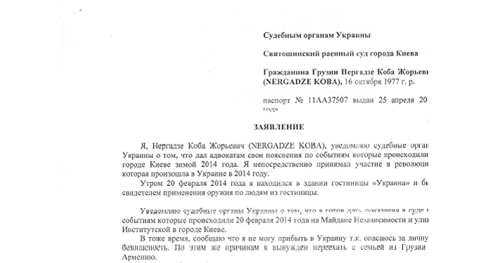 وثيقة اعتراف القناص الجورجي كوبا نيرغادزه (الصفحة 7)