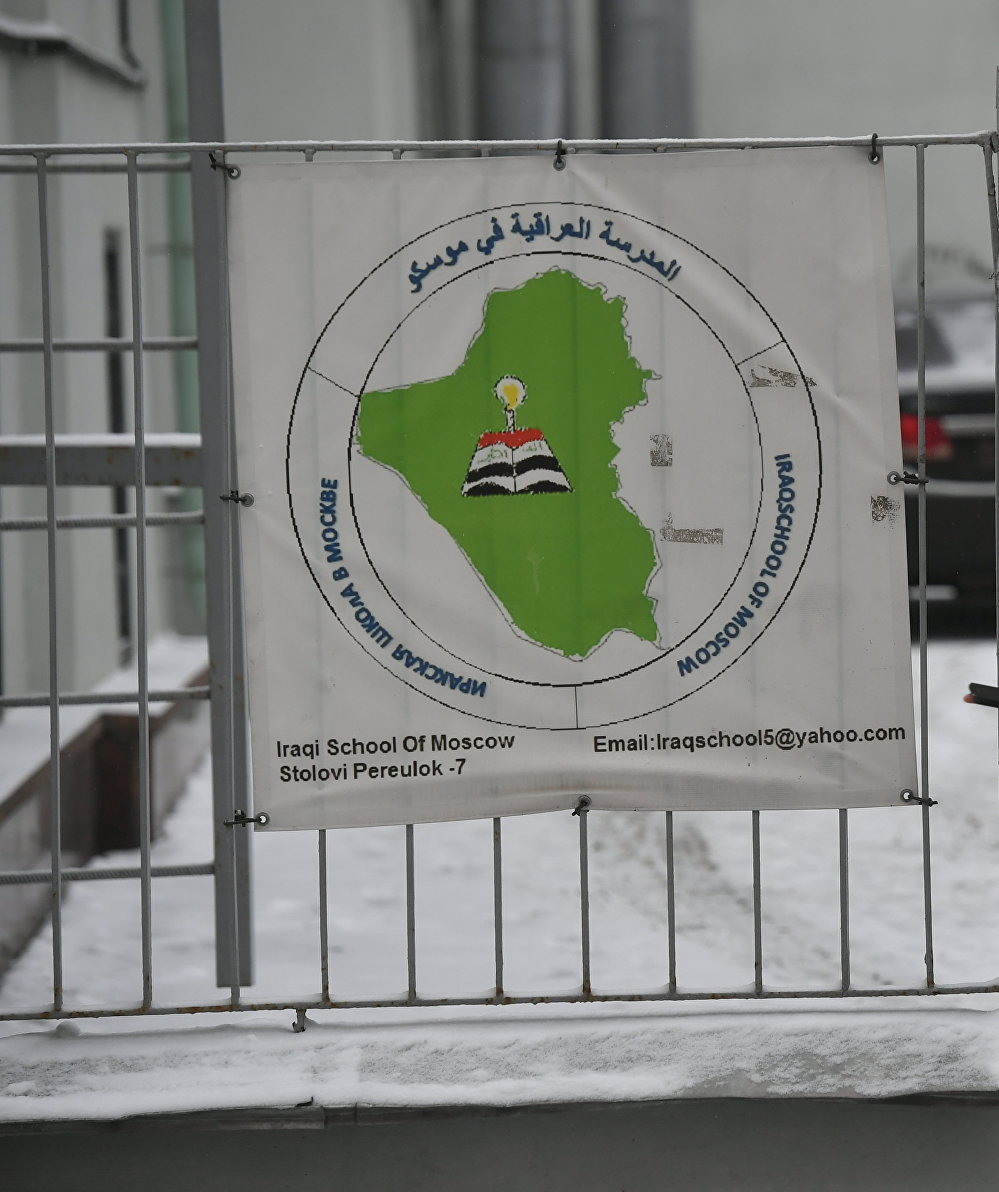 المدرسة العراقية في موسكو