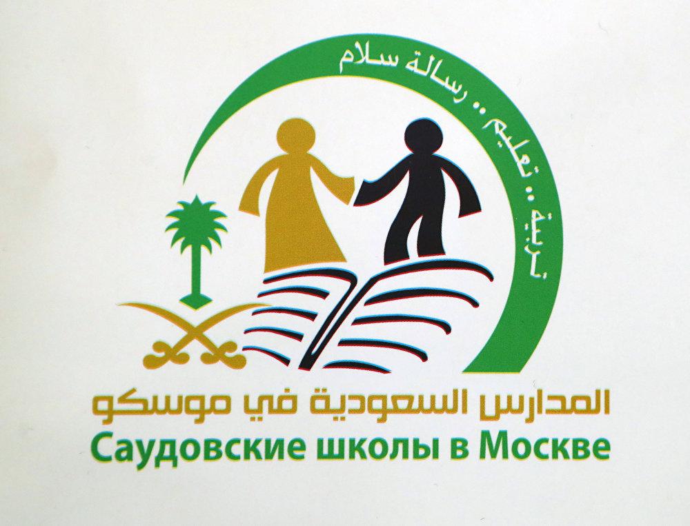 المدرسة السعودية في موسكو