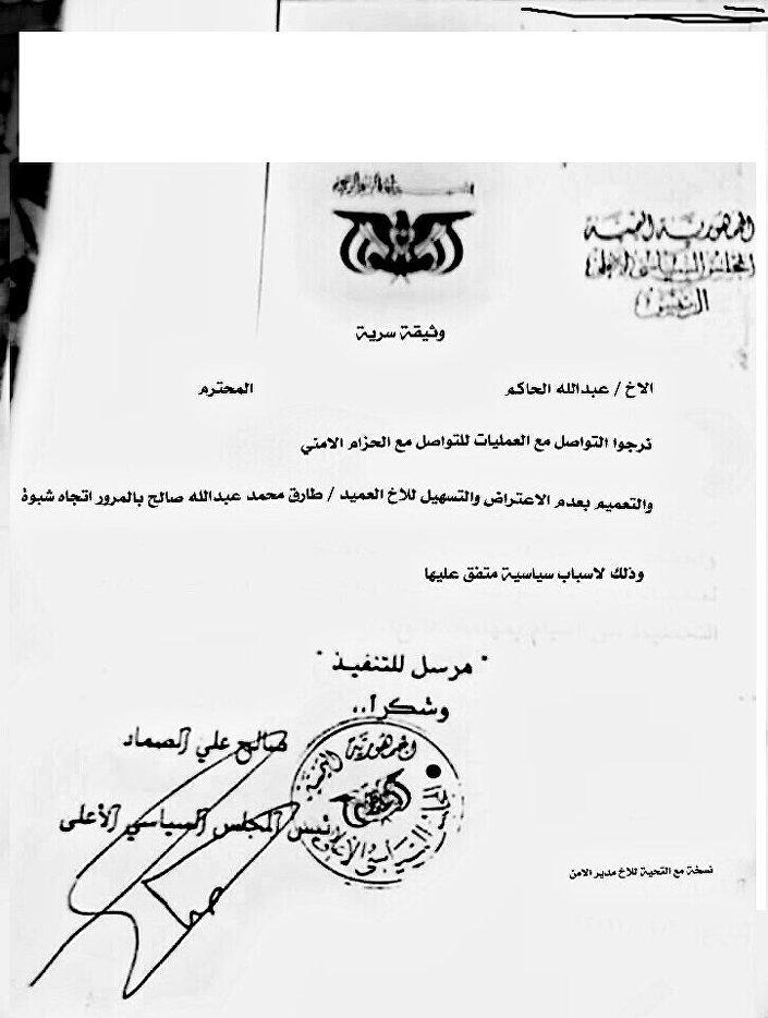 وثيقة مسرية تحصل عليها سبوتنيك بشأن تعاون بين الحوثيين والحزام الأمني في عدن