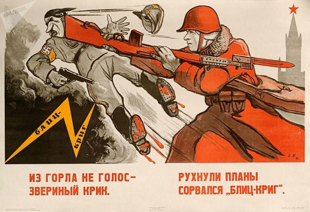 الذكرى الـ 100 لتأسيس الجيش الأحمر - ملصق، للفنانان ف. س. إفانوف و أو. ك. بوروفوي، عام 1942