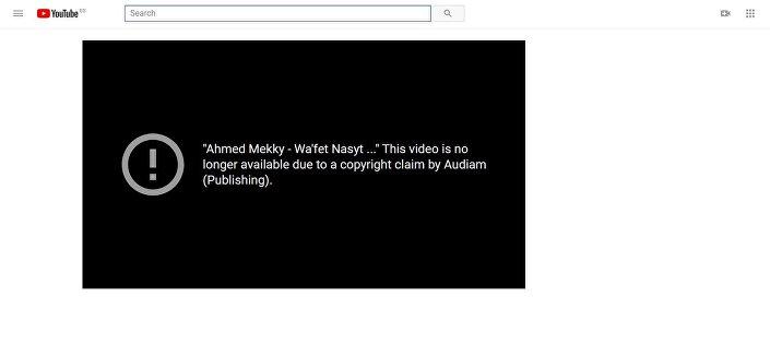 موقع يوتيوب الأمريكي يحذف أغنية أحمد مكي وقفة ناصية زمان