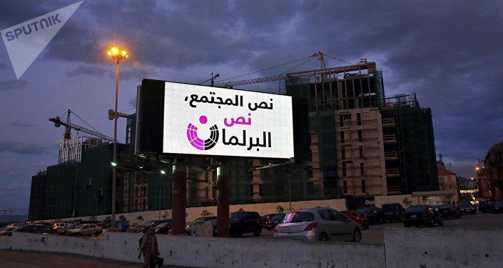 الإعلانات الانتخابية في بيروت