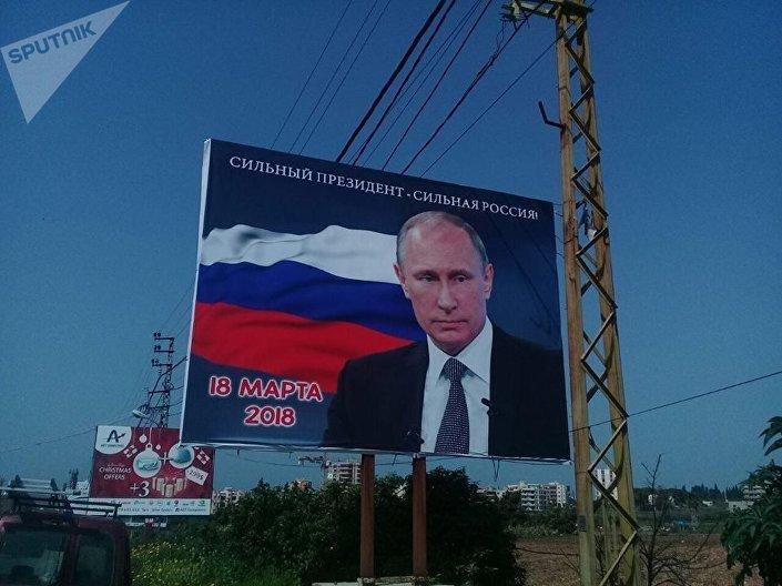 مواطن لبناني ينشر صور الرئيس الروسي في منطقة صور