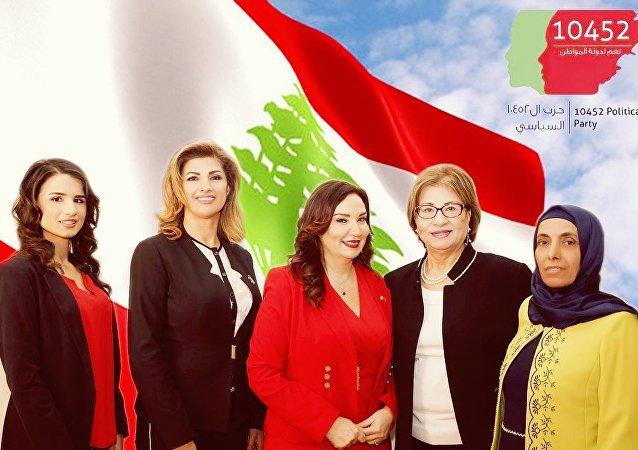 مرشحات القائمة النسوية في لبنان