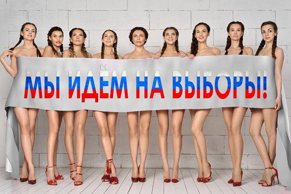 ملصق للانتخابات الروسية