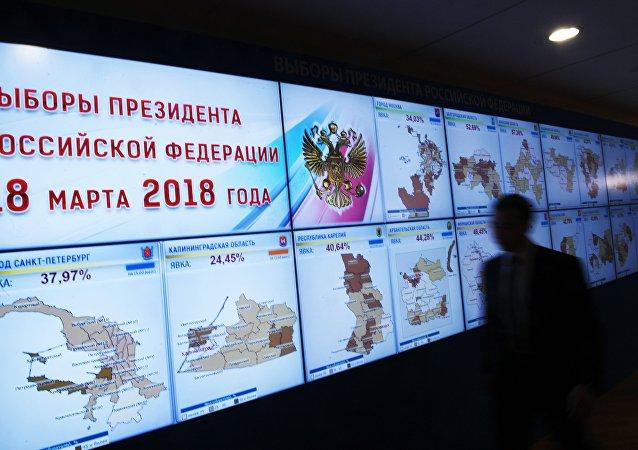 مركز لجنة الانتخابات الرئيسية