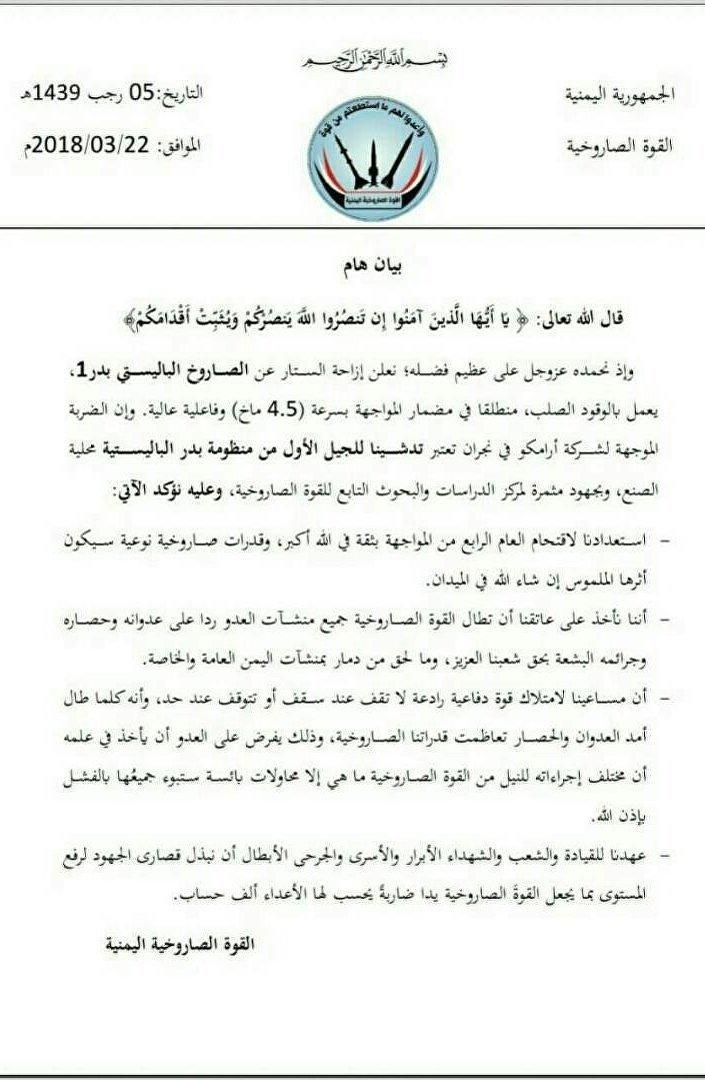 بيان القوة الصاروخية التابعة للجيش اليمني المتحالف مع أنصار الله