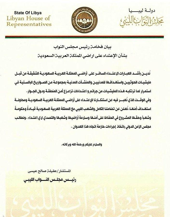 بيان رئيس مجلس النواب الليبي بشأن الإعتداء على أراضي المملكة العربية السعودية