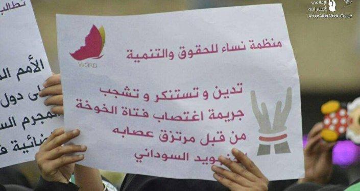 نساء يتظاهرن في اليمن اعتراضا على اغتصاب فتاة