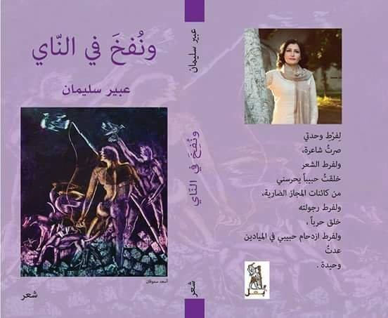 غلاف ديوان ونفخ في الناي للشاعرة السورية عبير سليمان