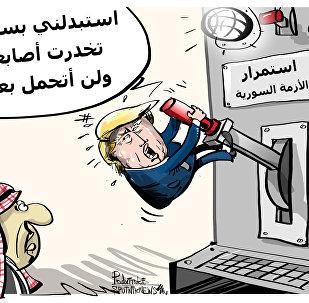 استبدال الأمريكي بالعربي