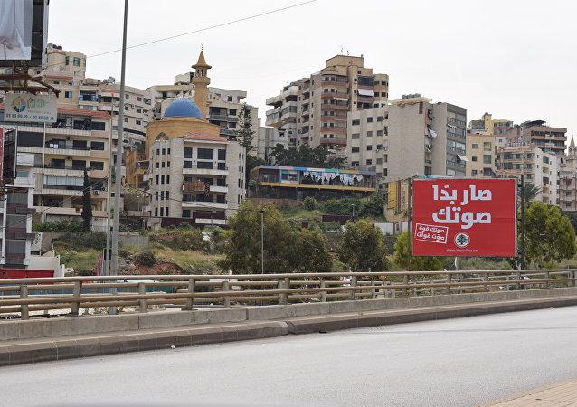 بدء العد العكسي للانتخابات البرلمانية في لبنان