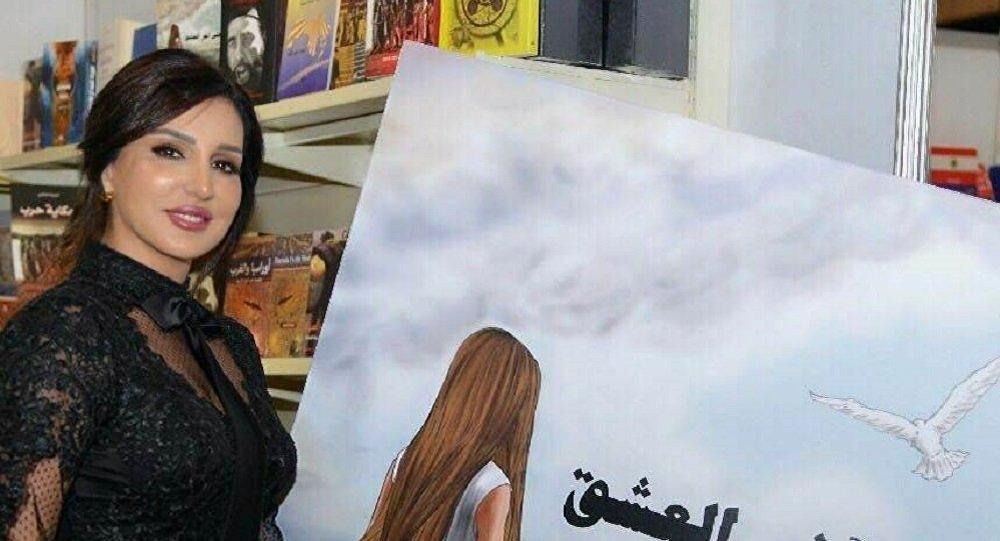 الكاتبة منال الربيعي
