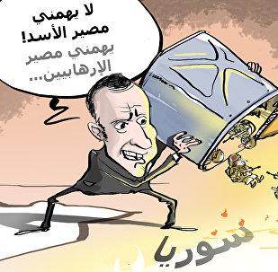 لا يهمني مصير الأسد! يهمني مصير الإرهابيين...