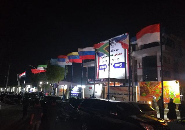 معرض حلب الدولي