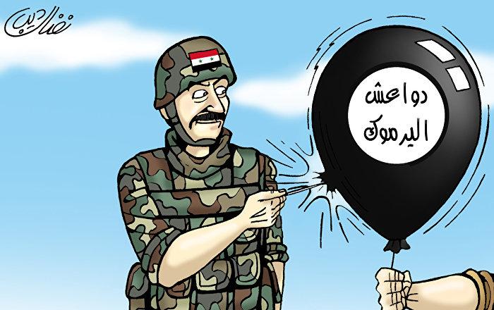 أخيرا... الجيش السوري يحرر اليرموك