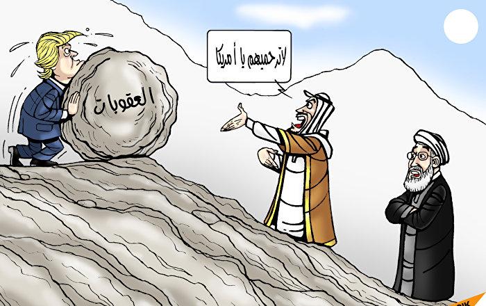 العقوبات لا ترحم أحدا في المنطقة... حتى من يدعمها