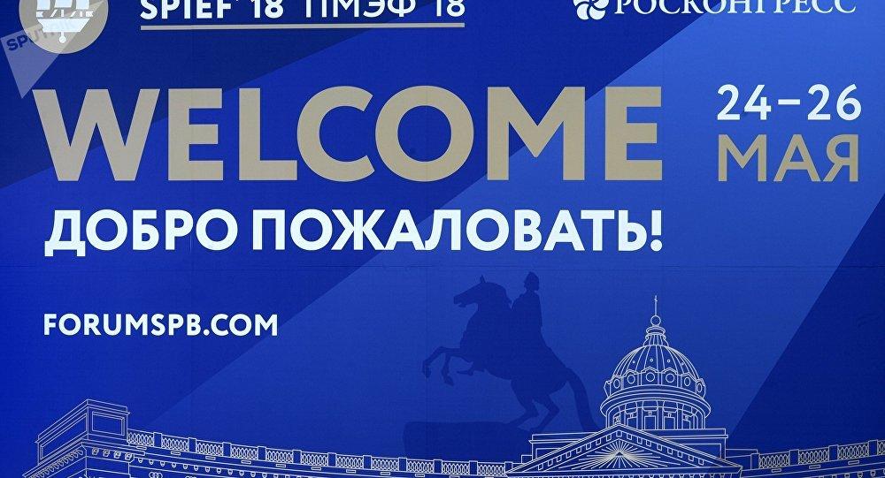منتدى سان بطرسبورغ الاقتصادي الدولي 2018 (24-26 مايو/ أيار)