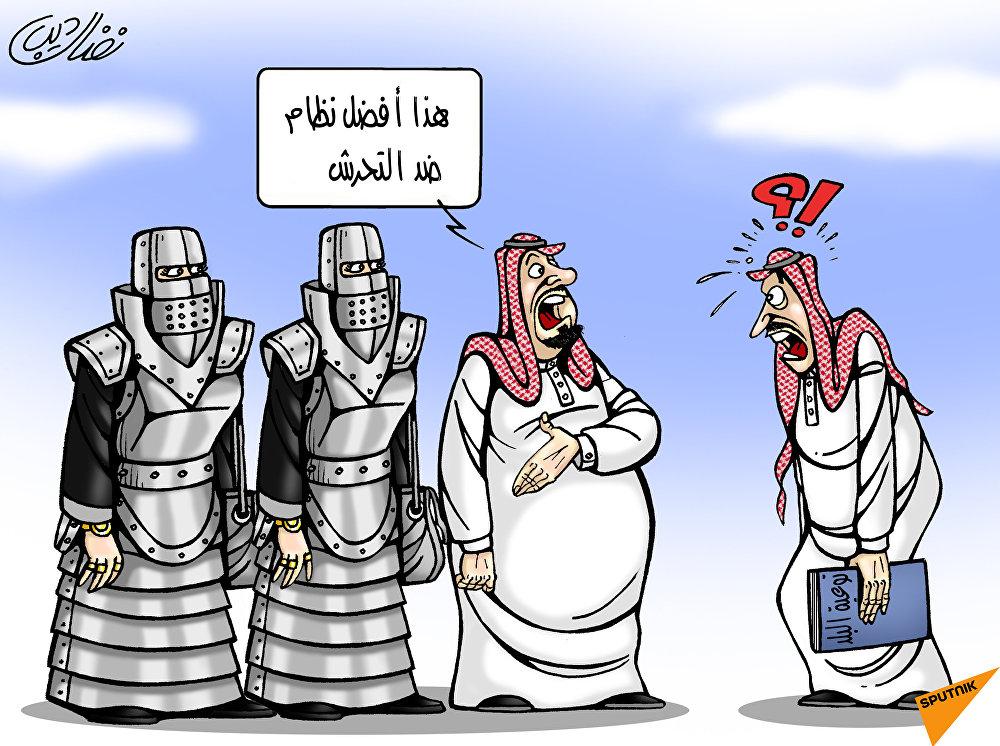 دفاع السعوديات من التحرش