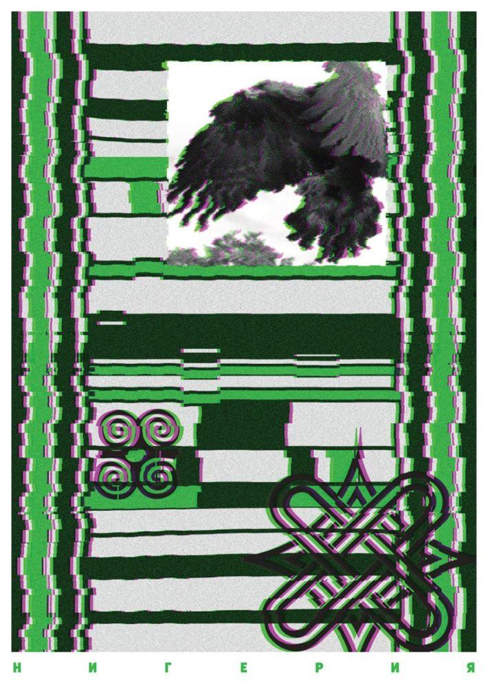 لوحة تمثل المنتخب النيجيري