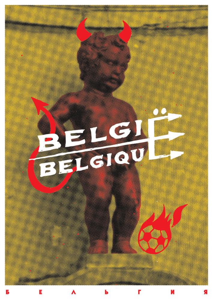 لوحة تمثل المنتخب البلجيكي