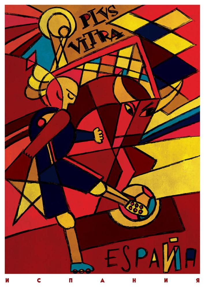 لوحة تمثل المنتخب الإسباني
